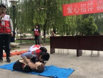 市红十字会、团市委组织爱心志愿者在宝塔花园小区开展了心肺复苏等应急救护技能演练